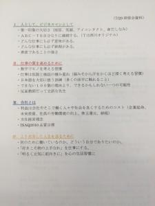 新人研修会5