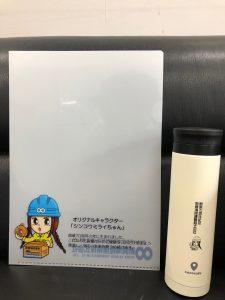 「シンコウミライちゃん」をプリントした記念グッズです。左がクリアファイル、右がマグボトルです。