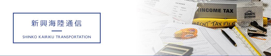 新興海陸運輸株式会社通関関連情報・コラム
